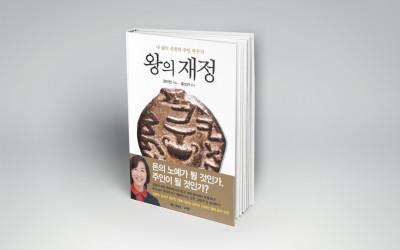 왕의 재정 (김미진, 규장)
