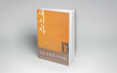 새신자 (이재철, 홍성사)