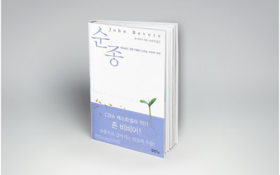 순종 (존 비비어,  두란노)
