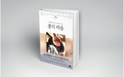 종의 마음 : 위대함에 이르는 하나님의 비밀(토미 테니/데이빗 케이프, 토기장이)