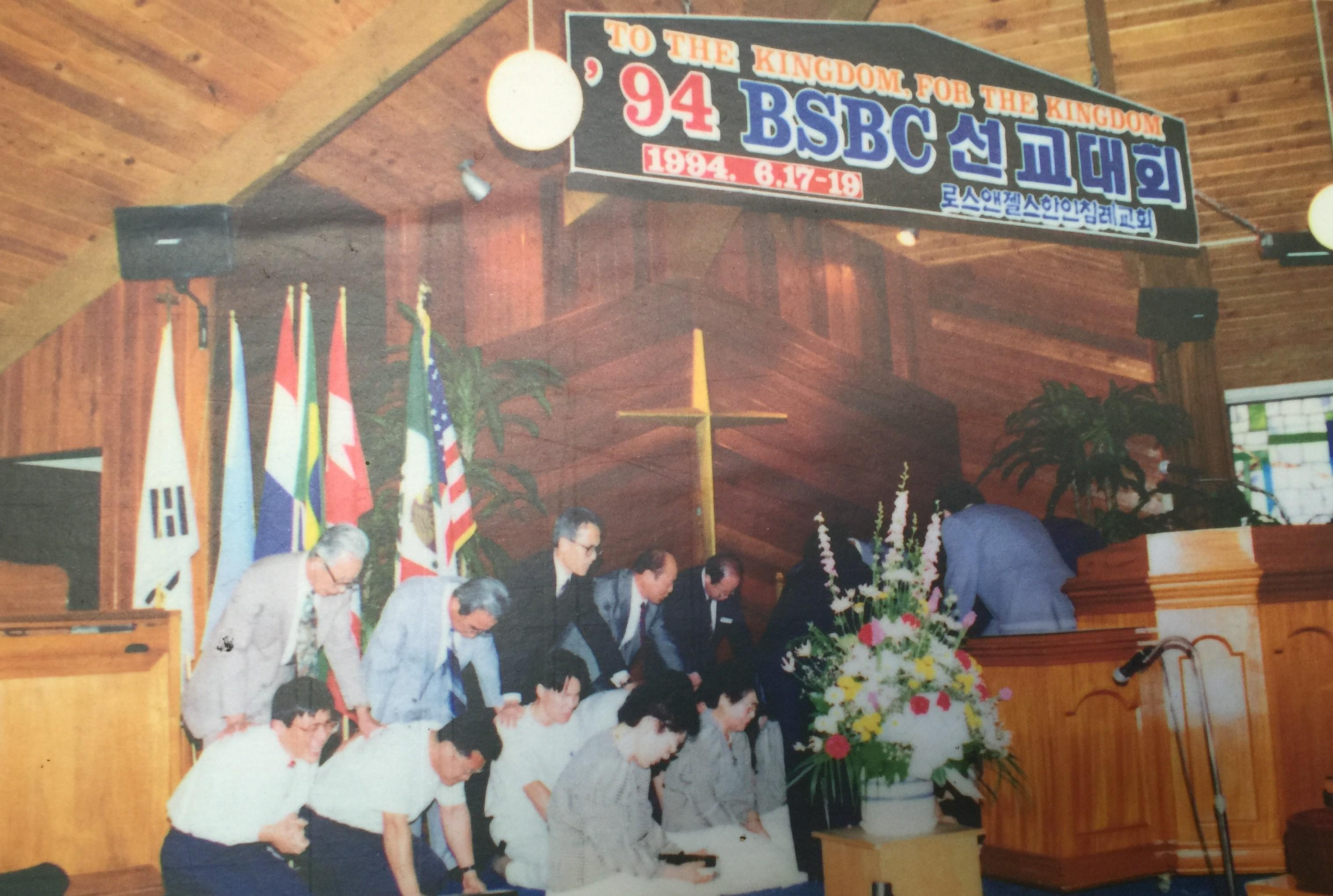 BSBC 선교대회