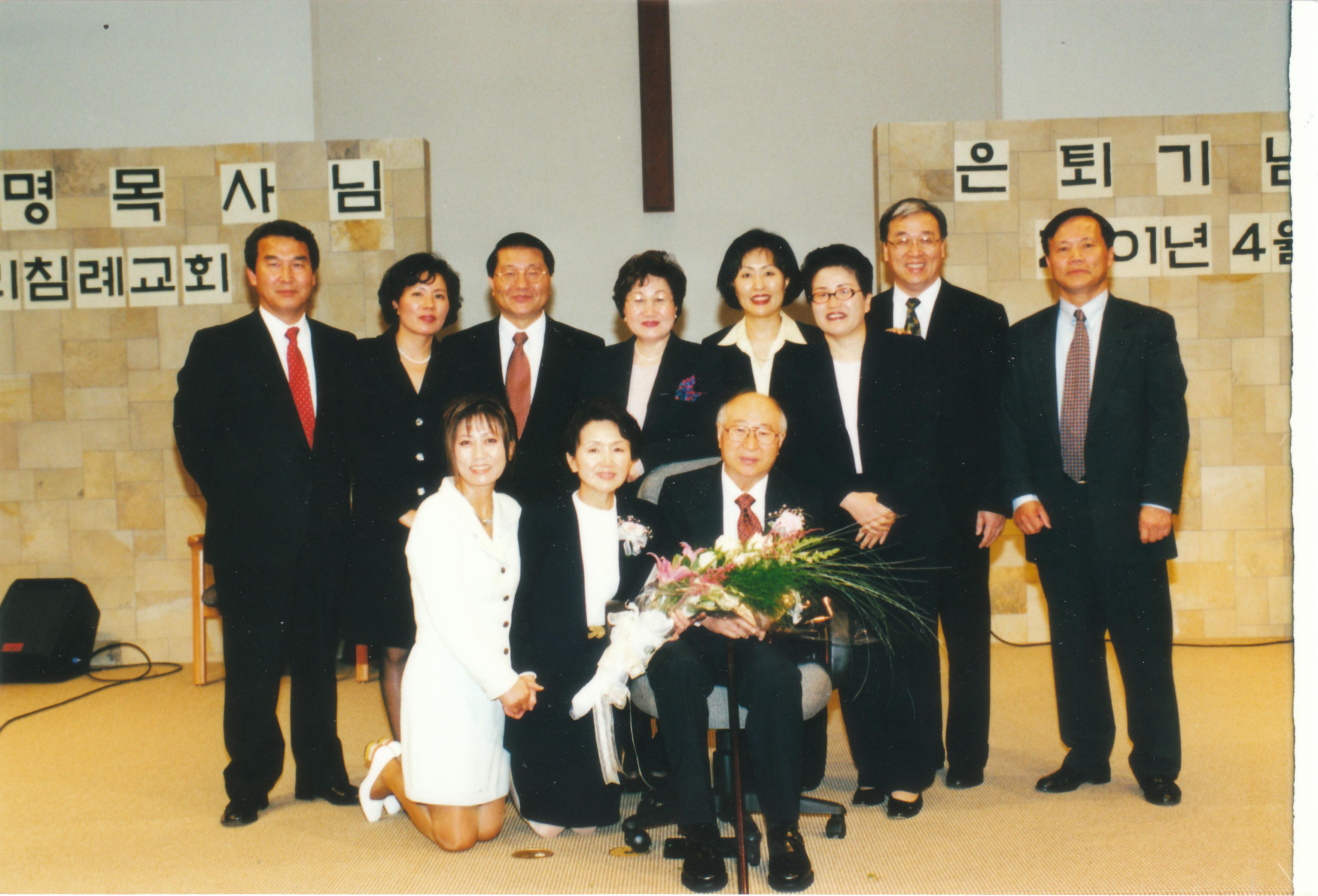 김동명 목사 은퇴식 (마운틴 뷰 새누리 교회)