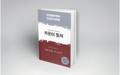카운터 컬처: 복음과 문화가 충돌할 때 (데이비드 플랫 저/최종훈 역, 두란노)