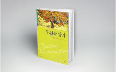 부활을 살라 (유진 피터슨 저 / 양혜원,박세혁 공역, IVP)